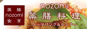 薬膳料理ケータリング&セミナー nozomi